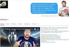 Сколько зарабатывает Wylsacom на Youtube